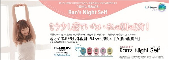 Ran's Night Self
